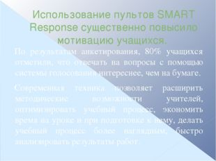 Использование пультов SMART Response существенно повысило мотивацию учащихся.