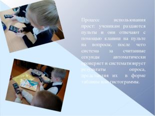 Процесс использования прост: ученикам раздаются пульты и они отвечают с помо