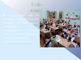 1 «Б» класс В отчете видно как на вопросы ответил каждый ученик, сколько всег