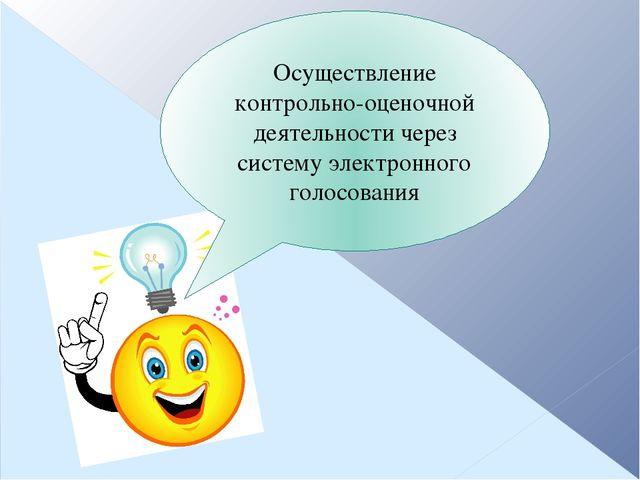 Осуществление контрольно-оценочной деятельности через систему электронного го...