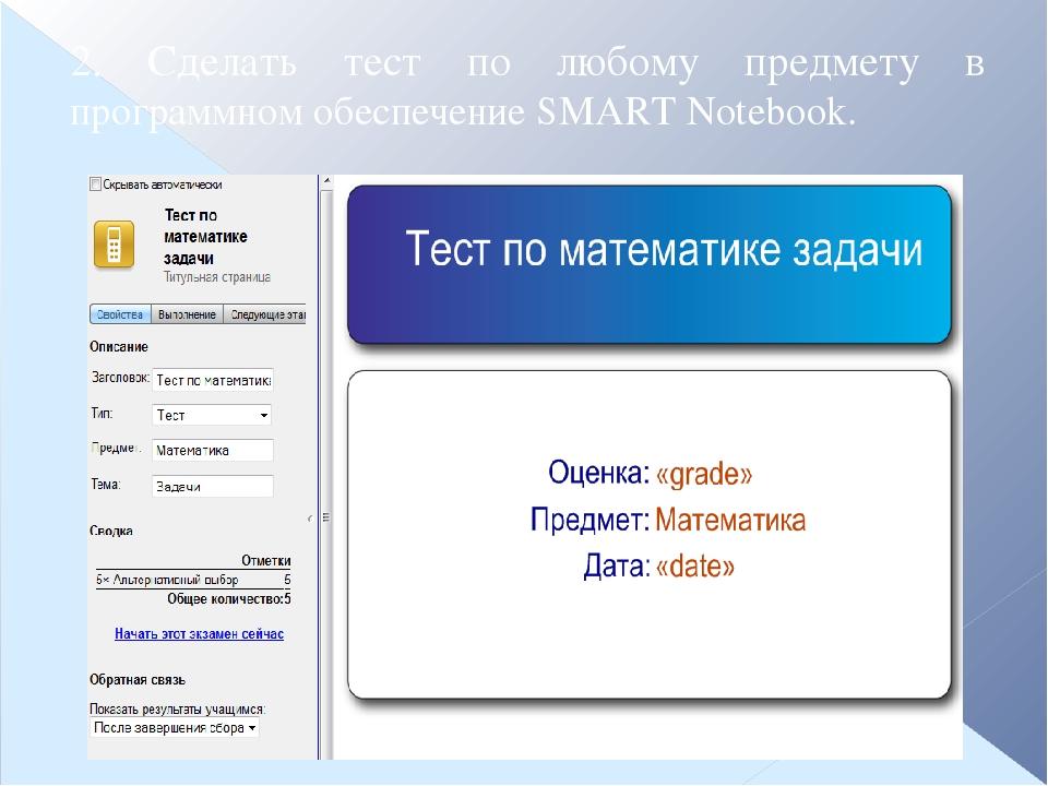2. Сделать тест по любому предмету в программном обеспечение SMART Notebook.