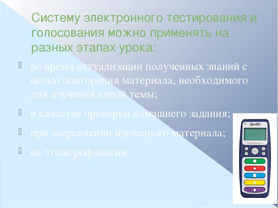 Систему электронного тестирования и голосования можно применять на разных эта...