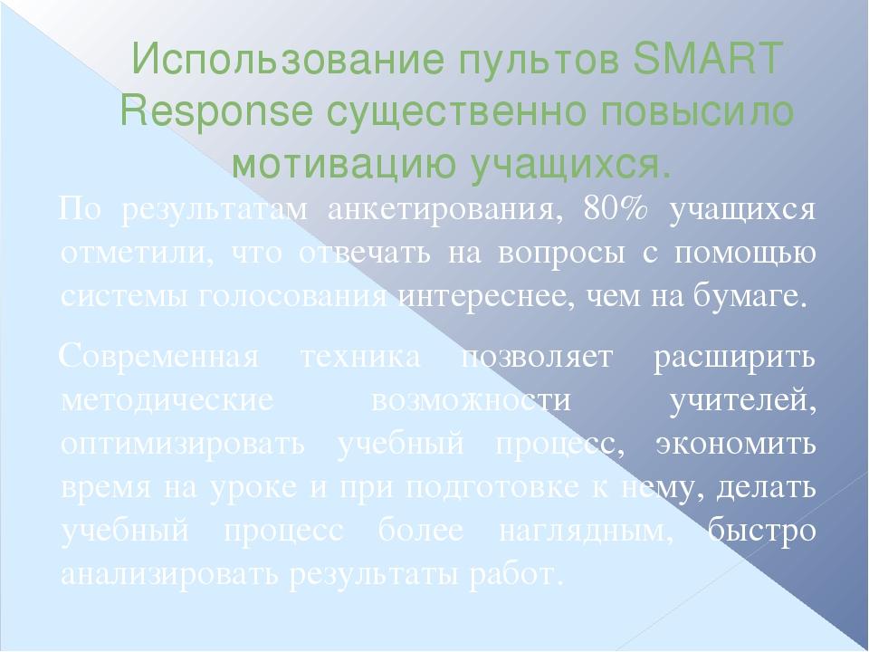 Использование пультов SMART Response существенно повысило мотивацию учащихся....