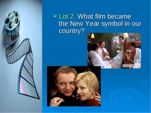 Lot 2. What film became the New Year symbol in our country?