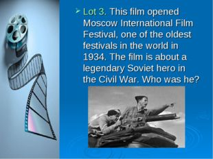 Lot 3. This film opened Moscow International Film Festival, one of the oldes