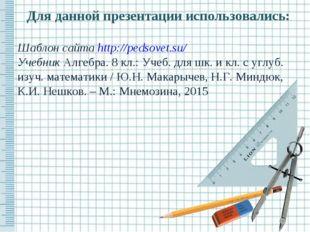 Для данной презентации использовались: Шаблон сайта http://pedsovet.su/ Учебн