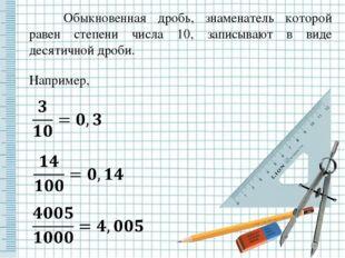 Обыкновенная дробь, знаменатель которой равен степени числа 10, записывают в