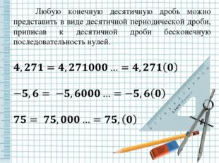 Любую конечную десятичную дробь можно представить в виде десятичной периодич