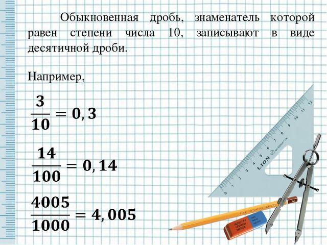 Обыкновенная дробь, знаменатель которой равен степени числа 10, записывают в...