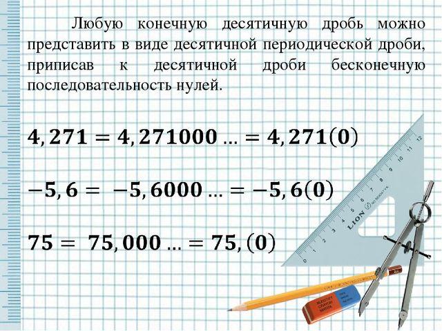 Любую конечную десятичную дробь можно представить в виде десятичной периодич...