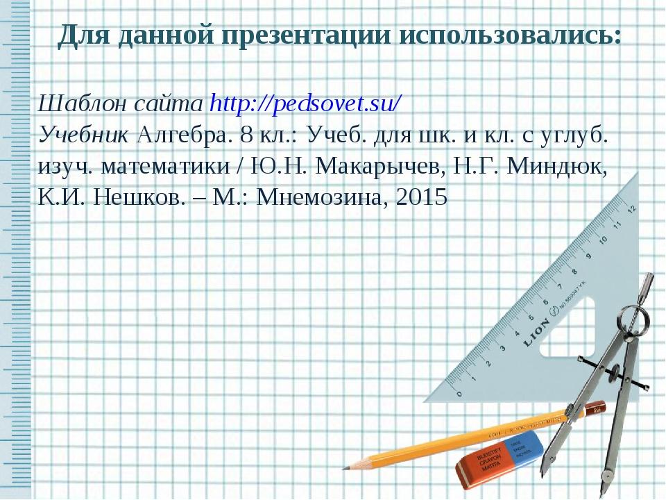 Для данной презентации использовались: Шаблон сайта http://pedsovet.su/ Учебн...