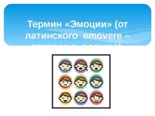Термин «Эмоции» (от латинского emovere – потрясаю, волную) означает неравнод