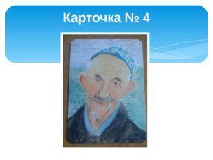 Карточка № 4