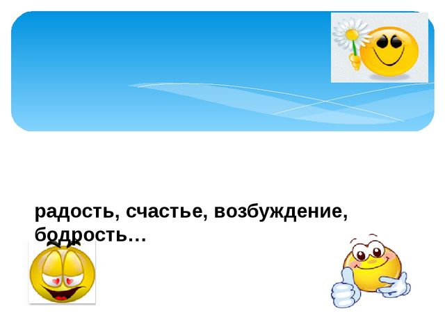 Стенические эмоции-(положительные эмоции) радость, счастье, возбуждение, бодр...