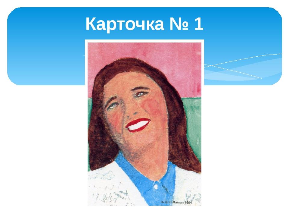 Карточка № 1