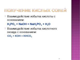 Взаимодействие избытка кислоты с основанием: H3PO4 + NaOH = NaH2PO4 + H2O Вз
