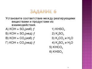 Установите соответствие между реагирующими веществами и продуктами из взаимод