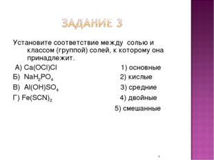 Установите соответствие между солью и классом (группой) солей, к которому она
