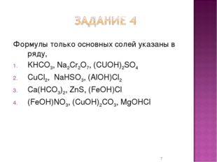 Формулы только основных солей указаны в ряду, KHCO3, Na2Cr2O7, (CUOH)2SO4 CuC