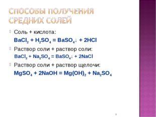 Соль + кислота: BaCl2 + H2SO4 = BaSO4↓ + 2HCl Раствор соли + раствор соли: B