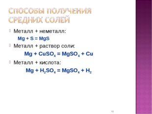 Металл + неметалл: Mg + S = MgS Металл + раствор соли: Mg + CuSO4 = MgSO4