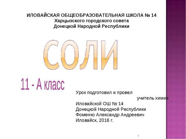 * Урок подготовил и провел учитель химии Иловайской ОШ № 14 Донецкой Народной...