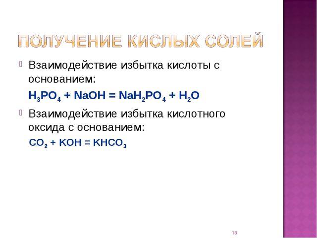 Взаимодействие избытка кислоты с основанием: H3PO4 + NaOH = NaH2PO4 + H2O Вз...
