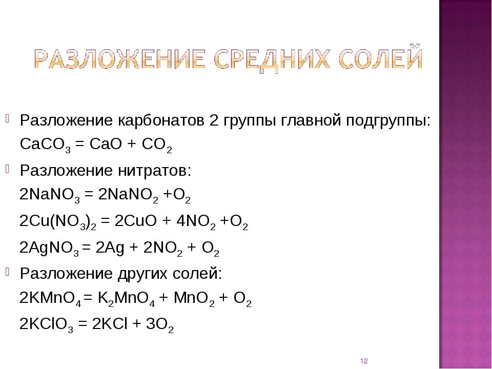 * Разложение карбонатов 2 группы главной подгруппы: CaCO3 = CaO + CO2 Разлож...