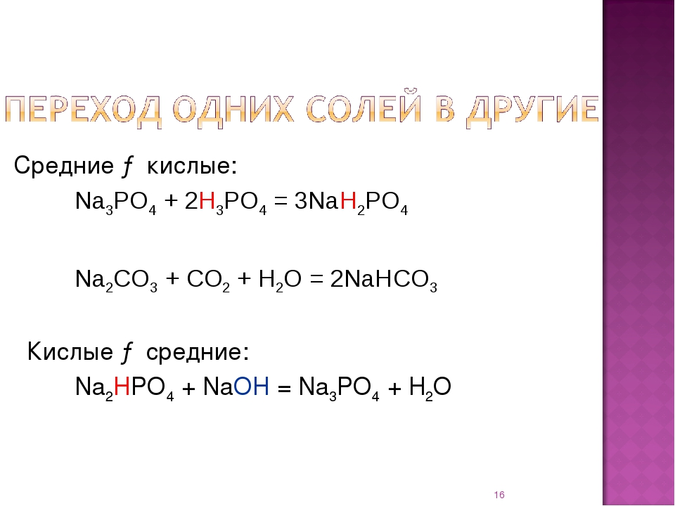 * Средние → кислые: Na3PO4 + 2H3PO4 = 3NaH2PO4  Na2CO3 + CO2 + H2O = 2N...