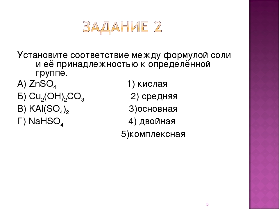 Установите соответствие между формулой соли и её принадлежностью к определённ...