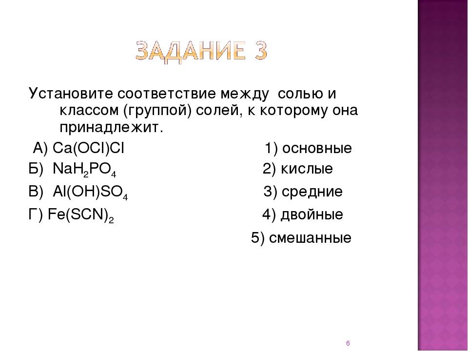 Установите соответствие между солью и классом (группой) солей, к которому она...