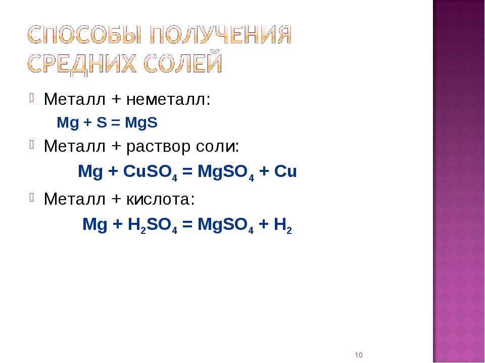 Металл + неметалл: Mg + S = MgS Металл + раствор соли: Mg + CuSO4 = MgSO4...