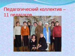 Педагогический коллектив – 11 педагогов.