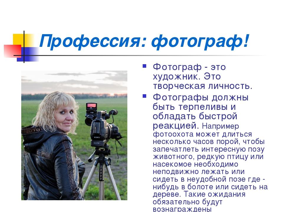 проект для фотографов они