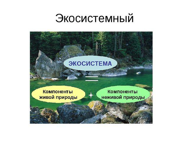Экосистемный