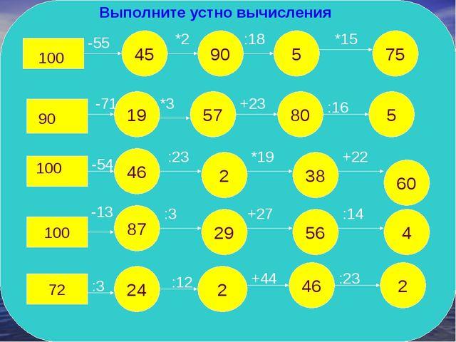 72 100 45 19 90 5 75 57 80 5 46 2 38 60 87 24 29 2 56 4 46 2 100 -55 *2 :18 *...