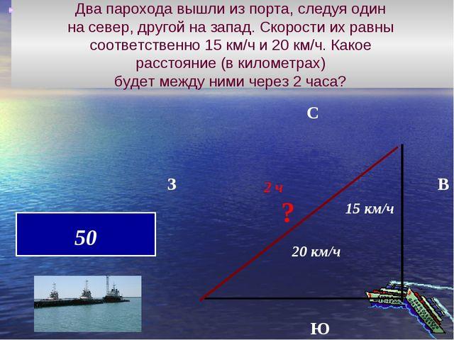 Два парохода вышли из порта, следуя один на север, другой на запад. Скорости...