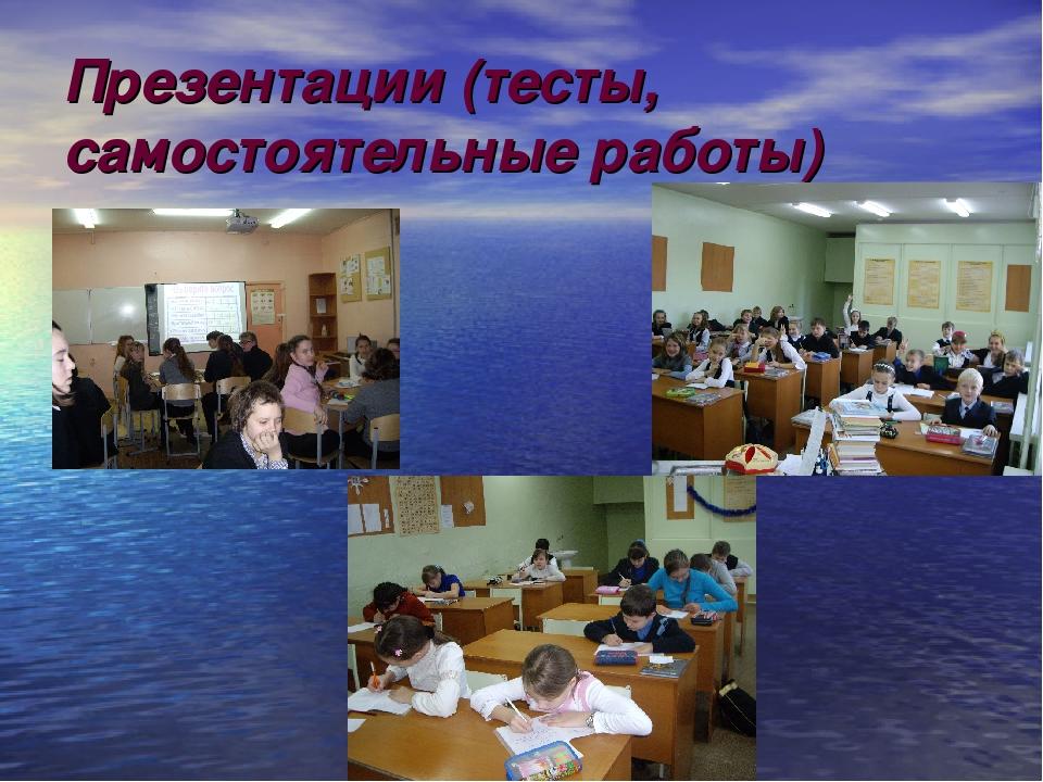 Презентации (тесты, самостоятельные работы)