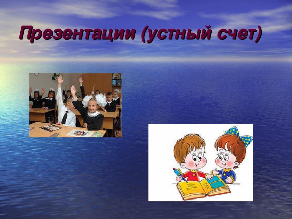 Презентации (устный счет)