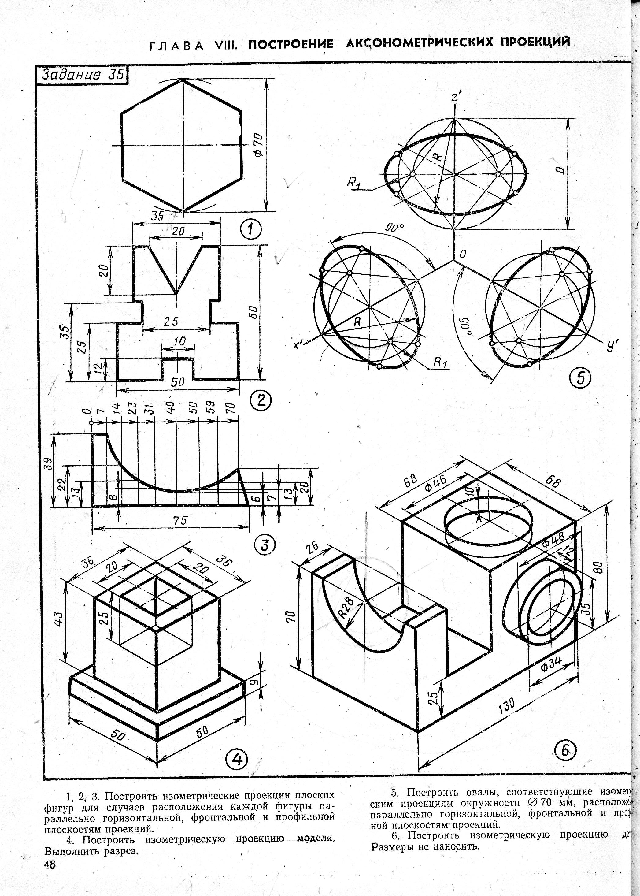 Графическая работа комплексный чертеж модели по аксонометрической проекции работа вахта москва для девушек