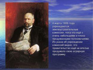 4 марта 1906 года учреждаются землеустроительные комиссии, пока что ещё с оче