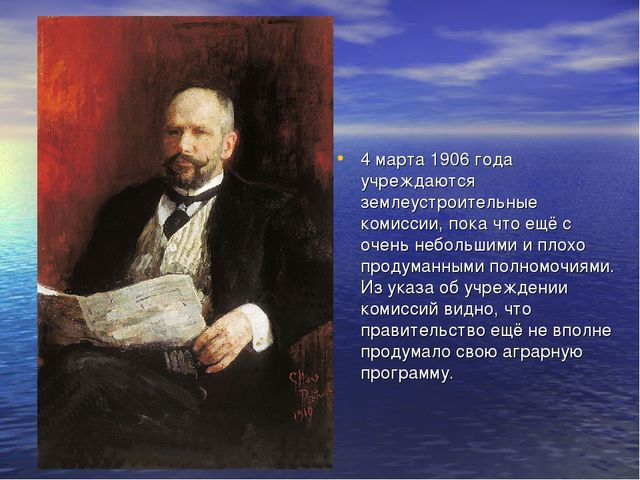 4 марта 1906 года учреждаются землеустроительные комиссии, пока что ещё с оче...
