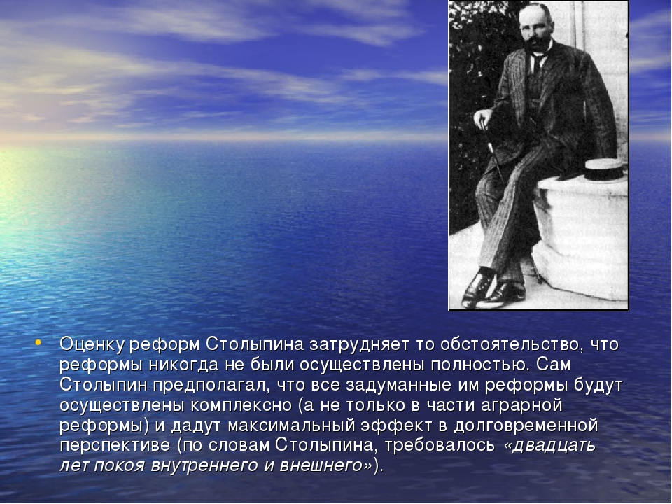 Оценку реформ Столыпина затрудняет то обстоятельство, что реформы никогда не...