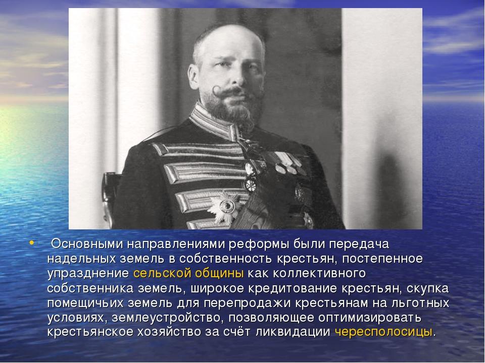 Основными направлениями реформы были передача надельных земель в собственнос...