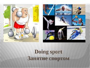 Doing sport Занятие спортом
