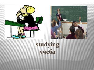 studying учеба
