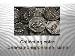Collecting coins коллекционирование монет