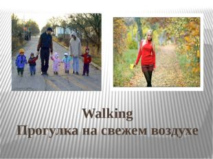 Walking Прогулка на свежем воздухе