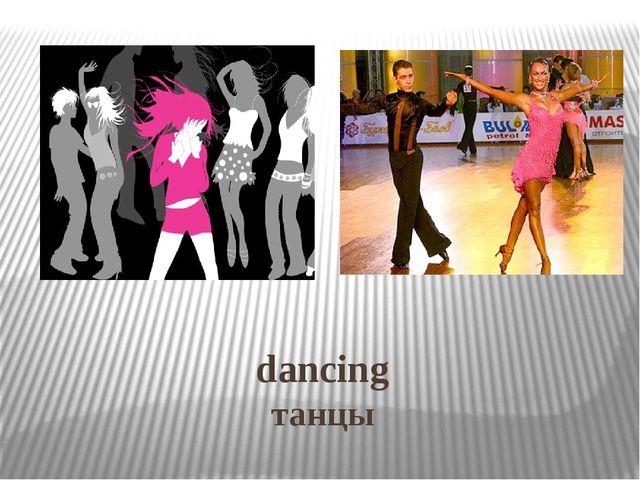 dancing танцы