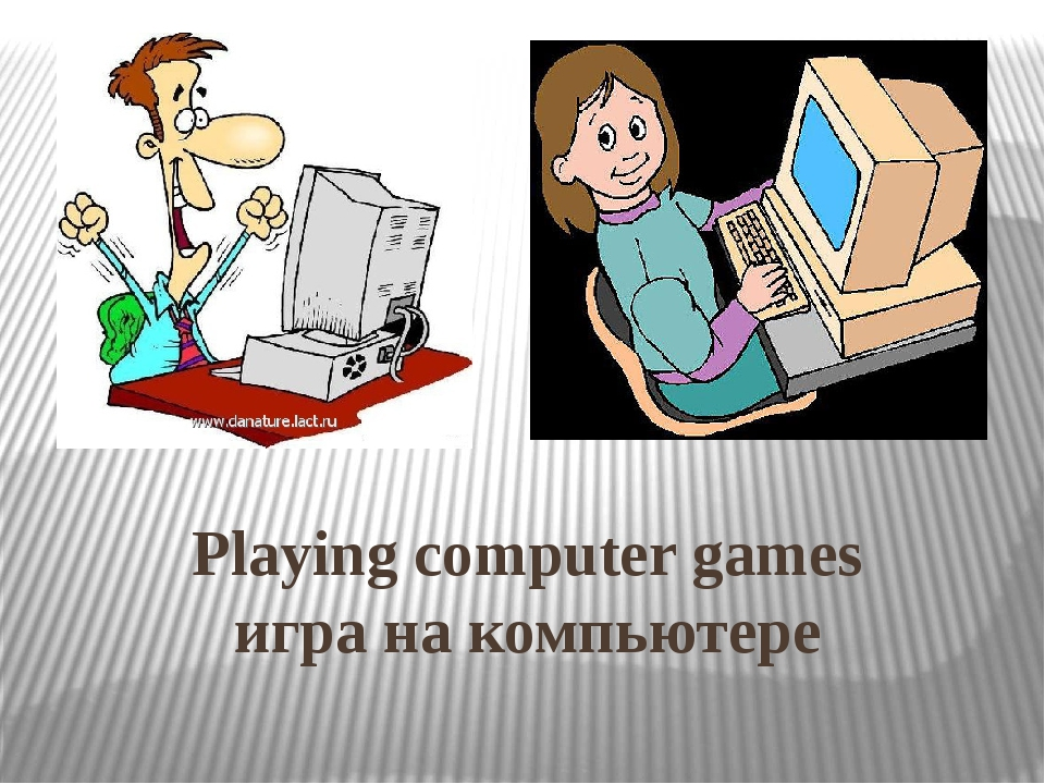 Playing computer games игра на компьютере